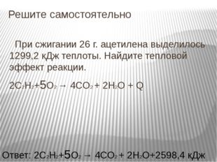 Решите самостоятельно При сжигании 26 г. ацетилена выделилось 1299,2 кДж тепл