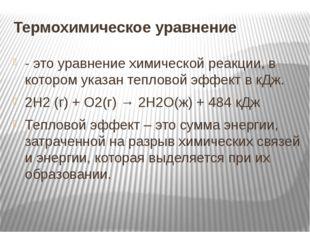 Термохимическое уравнение - это уравнение химической реакции, в котором указа