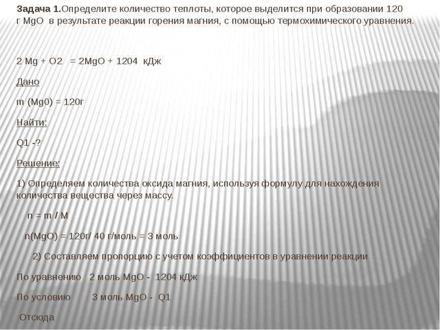 Задача 1.Определите количество теплоты, которое выделится при образовании 120...
