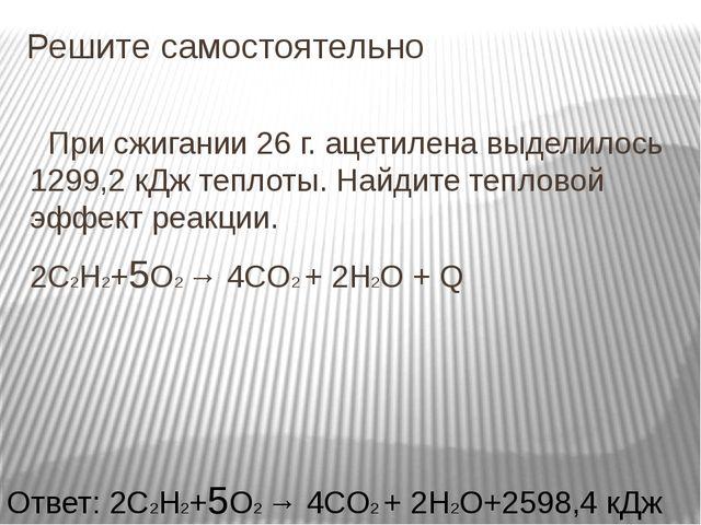Решите самостоятельно При сжигании 26 г. ацетилена выделилось 1299,2 кДж тепл...