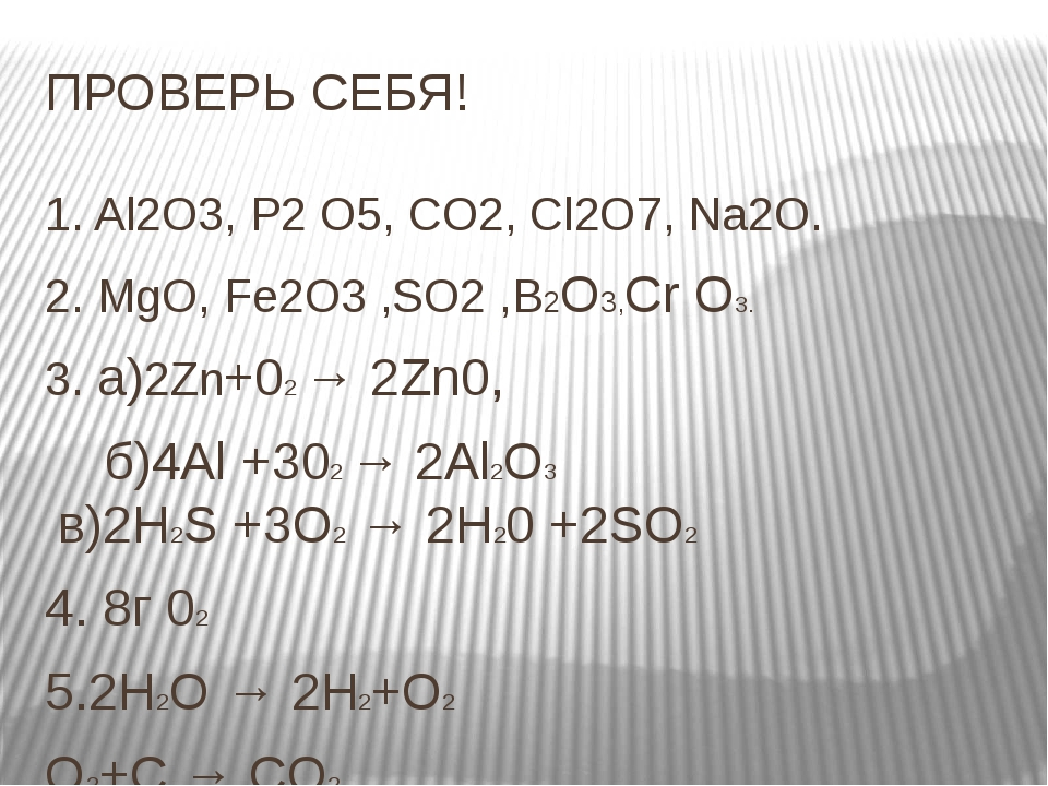 ПРОВЕРЬ СЕБЯ! 1. Al2O3, P2 O5, CO2, Cl2O7, Na2O. 2. MgO, Fe2O3 ,SO2 ,B2O3,Cr...