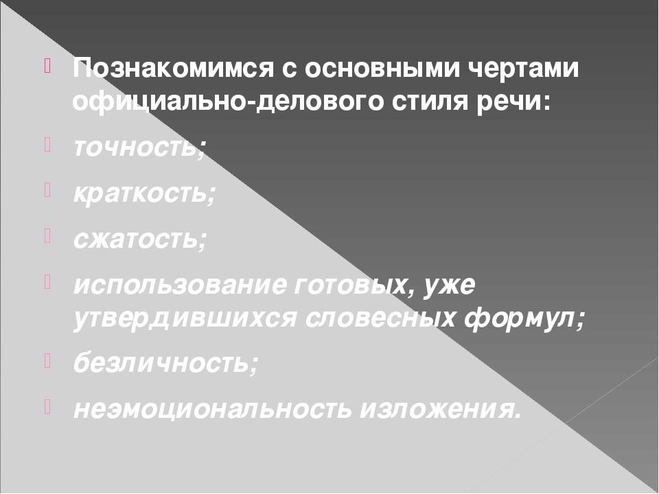 Познакомимся с основными чертами официально-делового стиля речи: точность; к...