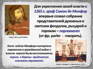 Граф Симон де Монфор Король Эдуард I в парламенте, 1272 г.