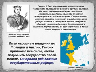 Имея огромные владения во Франции и Англии, Генрих приложил все силы, чтобы п