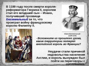 В 1199 году после смерти короля-реформатора Генриха II, королем стал его мла
