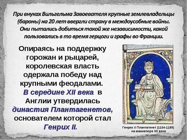Опираясь на поддержку горожан и рыцарей, королевская власть одержала победу н...