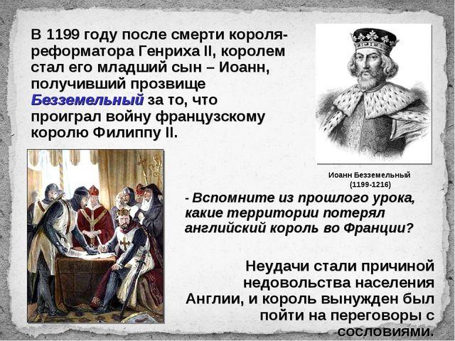 В 1199 году после смерти короля-реформатора Генриха II, королем стал его мла...