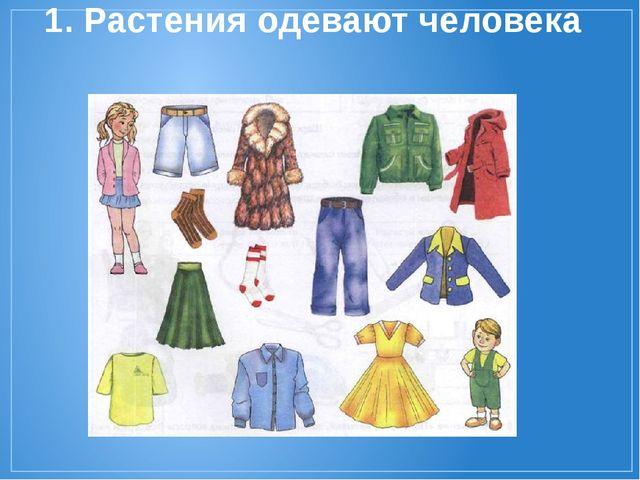 1. Растения одевают человека