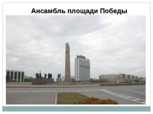 Ансамбль площади Победы
