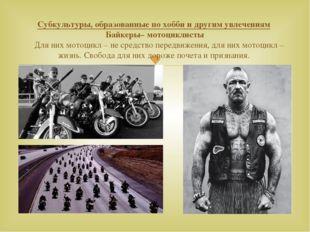 Субкультуры, образованные по хобби и другим увлечениям Байкеры– мотоциклисты