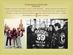 Музыкальные субкультуры РОКЕРЫ Первых рокеров объединял только один принцип –