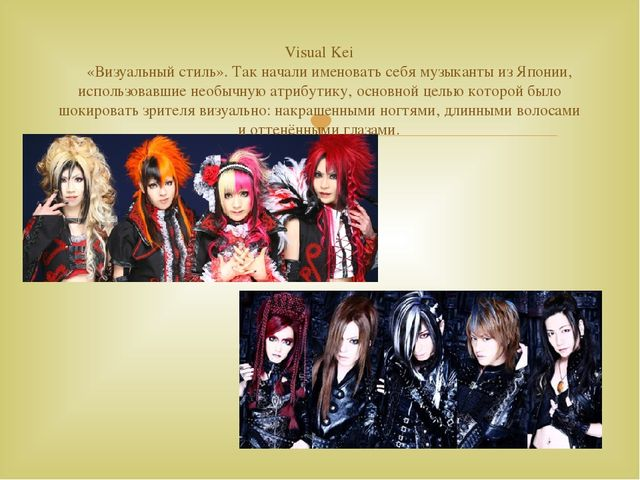 Visual Kei «Визуальный стиль». Так начали именовать себя музыканты из Японии,...