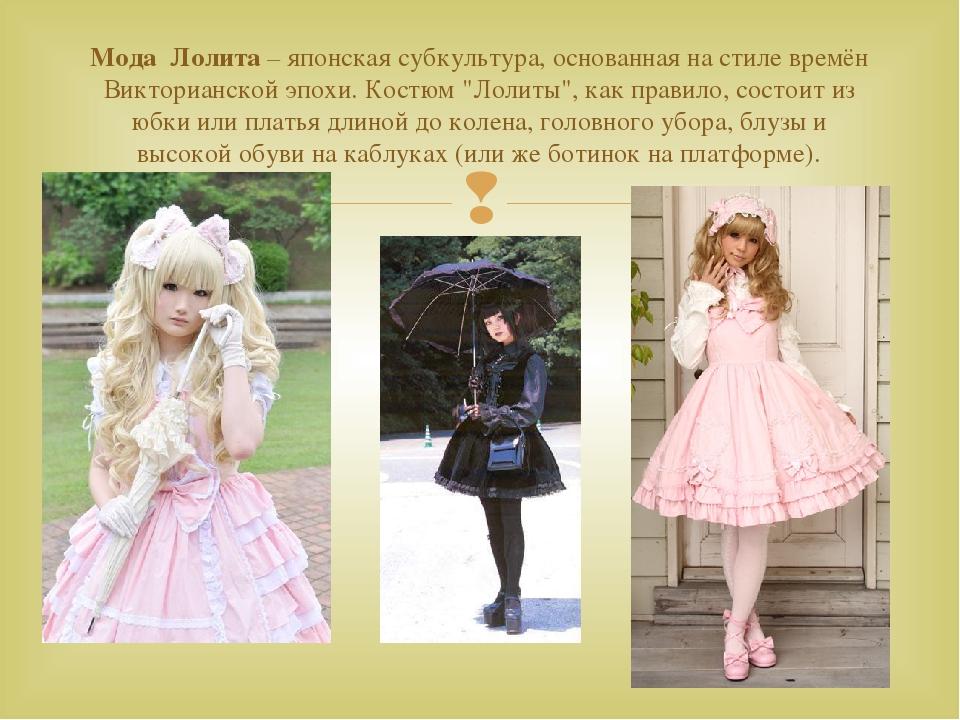 Мода Лолита – японская субкультура, основанная на стиле времён Викторианской...