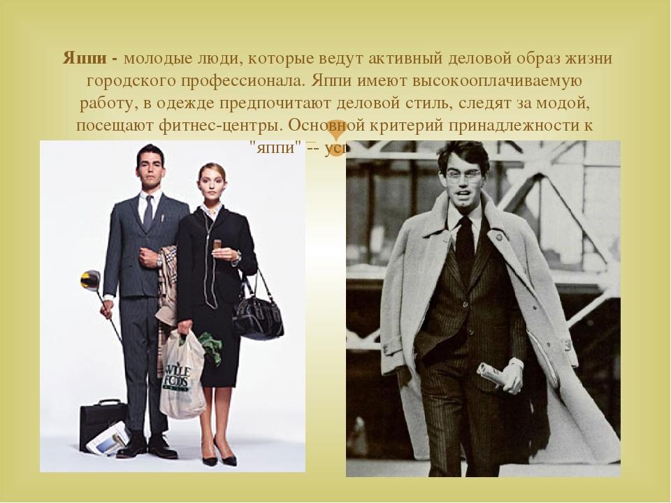Яппи - молодые люди, которые ведут активный деловой образ жизни городского п...