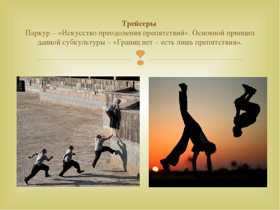 Трейсеры Паркур – «Искусство преодоления препятствий». Основной принцип данно...