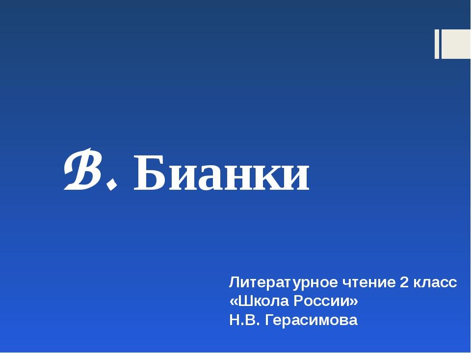 В. Бианки Литературное чтение 2 класс «Школа России» Н.В. Герасимова