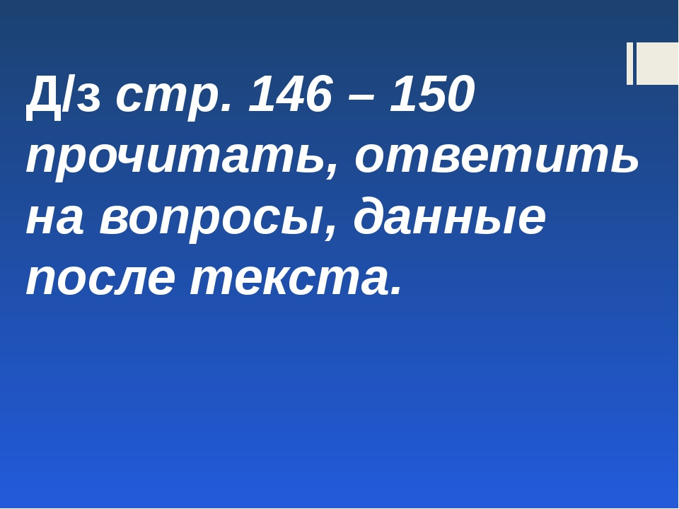 Д/з стр. 146 – 150 прочитать, ответить на вопросы, данные после текста.