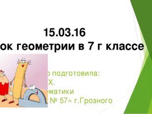 Презентацию подготовила: Дадарова М.Х. учитель математики МБОУ «СОШ № 57» г.Г