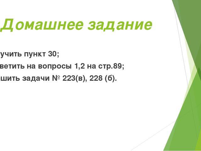 Домашнее задание изучить пункт 30; ответить на вопросы 1,2 на стр.89; решить...