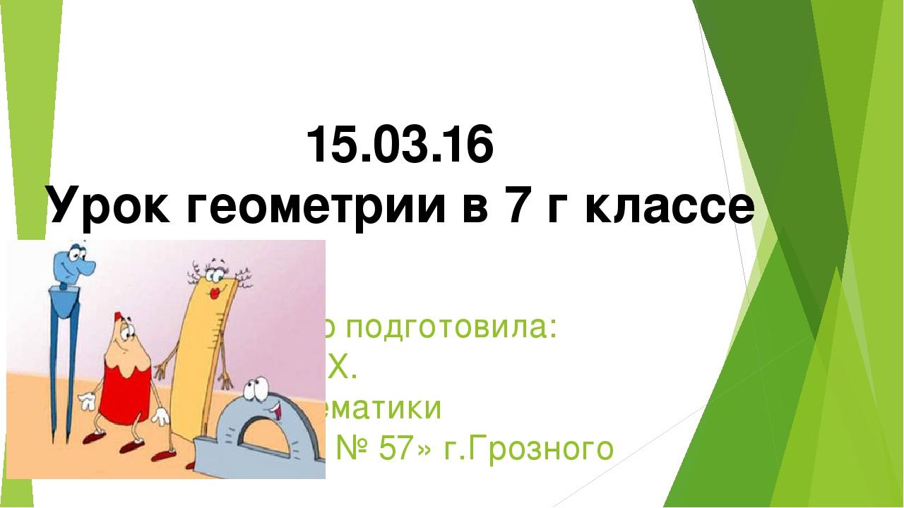 Презентацию подготовила: Дадарова М.Х. учитель математики МБОУ «СОШ № 57» г.Г...