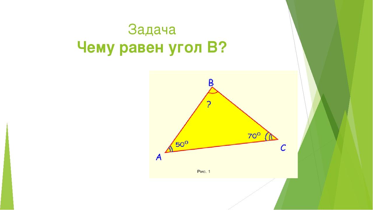 Задача Чему равен угол В?