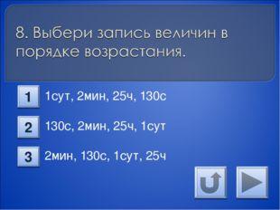 1сут, 2мин, 25ч, 130с 130с, 2мин, 25ч, 1сут 2мин, 130с, 1сут, 25ч 1 2 3