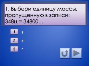 т кг г 2 3 1