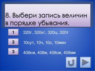 320г, 320кг, 320ц, 320т 10сут, 10ч, 10с, 10мин  408км, 408м, 408см, 40