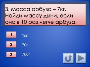 1кг 70г 700г 1 2 3