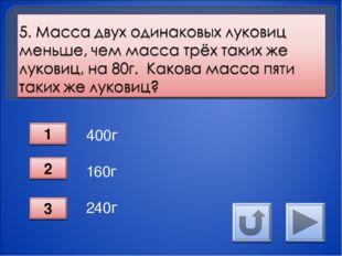400г 160г 240г 1 2 3