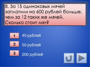 40 рублей 50 рублей 200 рублей 1 2 3