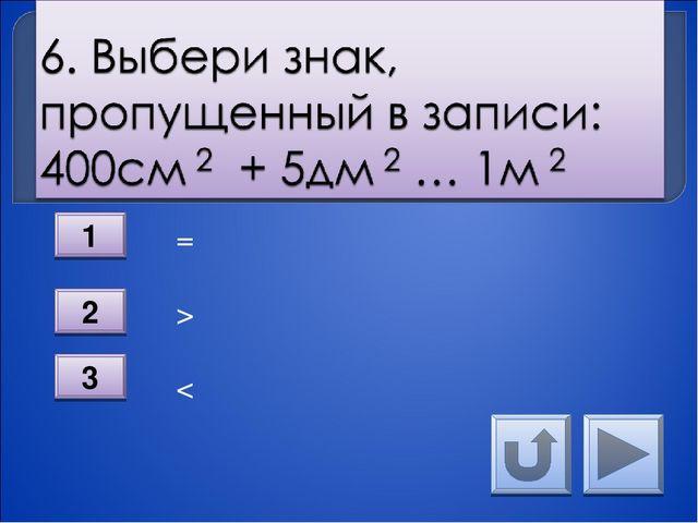 = > < 1 2 3
