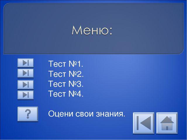 Тест №1.  Тест №2. Тест №3. Тест №4. Оцени свои знания.
