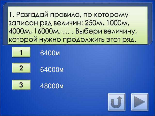 6400м 64000м 48000м 1 2 3