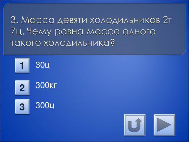30ц 300кг 300ц 1 2 3