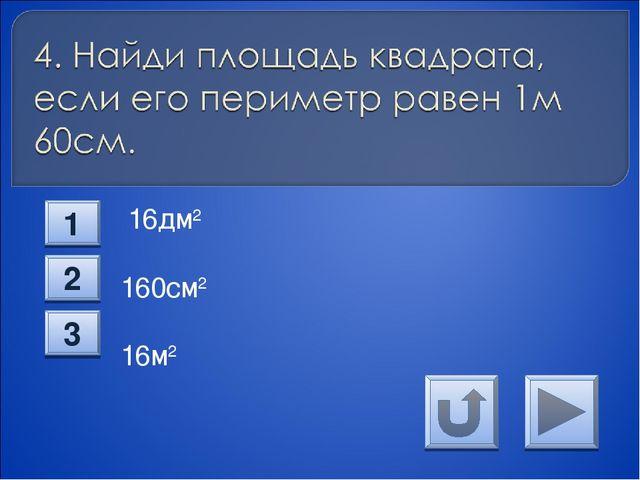 16дм2 160см2 16м2 1 2 3