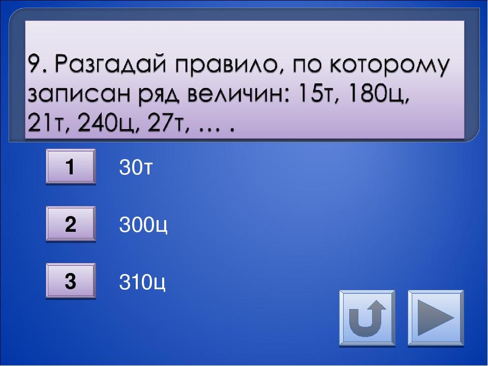 30т 300ц 310ц 1 2 3
