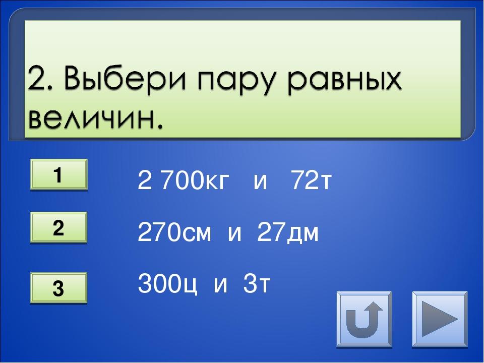 2 700кг и 72т 270см и 27дм 300ц и 3т 1 2 3