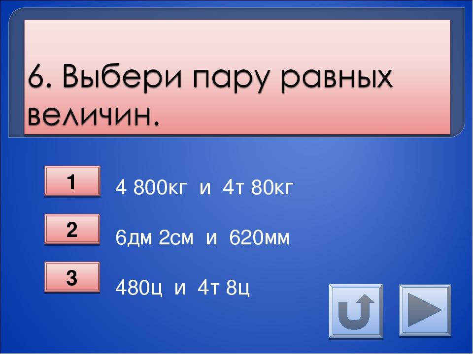 4 800кг и 4т 80кг 6дм 2см и 620мм 480ц и 4т 8ц 1 2 3