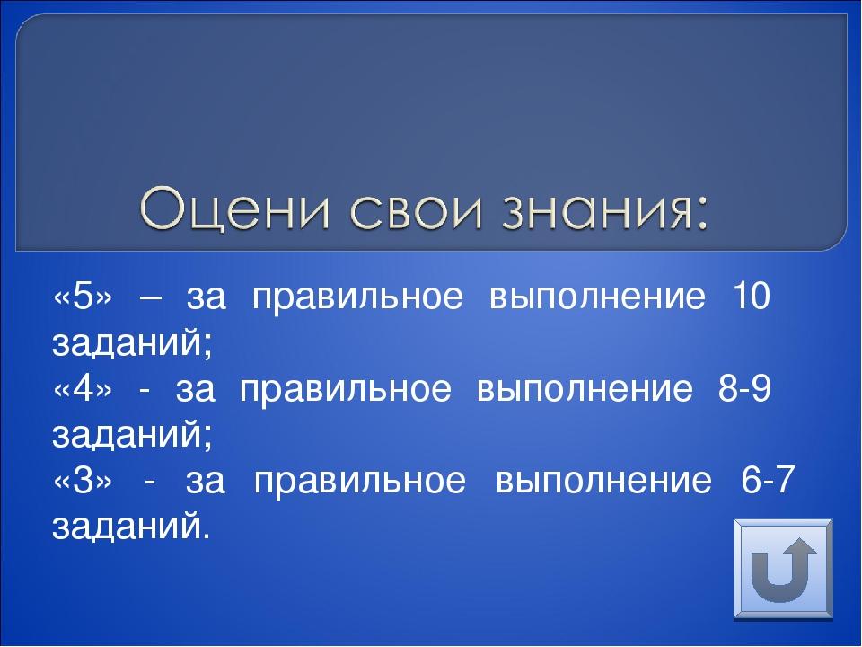 «5» – за правильное выполнение 10 заданий; «4» - за правильное выполнение 8-9...