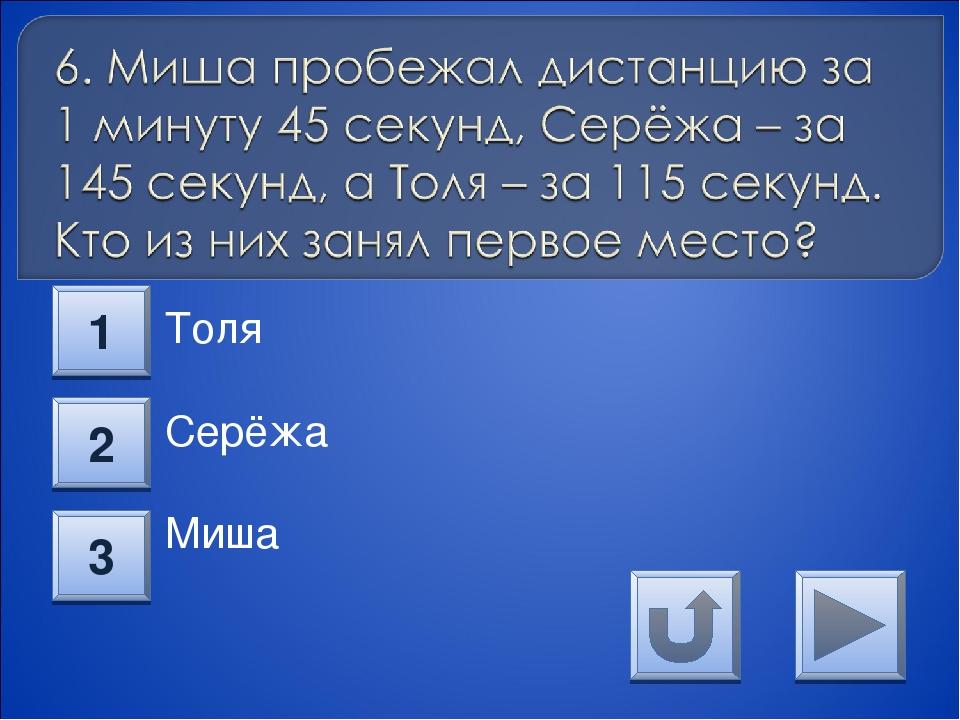 Толя Серёжа Миша 1 2 3
