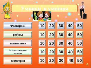 Ответ: десять, восемь, одиннадцать, шесть, девять, четыре, тысяча, сто Найти