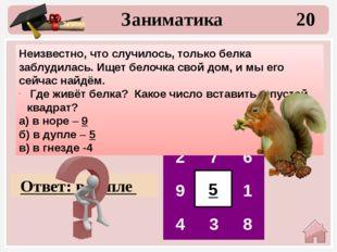 40 Ответ: ёжик Заниматика 150 250 155 (30+70):10х15 Решите пример, и вы узна