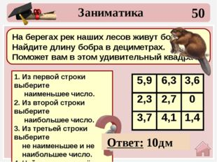 20 Математические цепочки Вычислите, какое число должно быть последним :3 х5