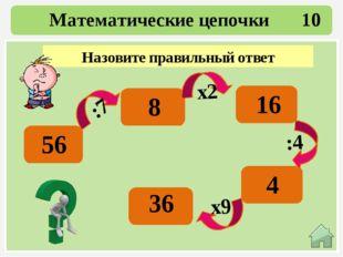 30 Математические цепочки 50 +40 :3 -10 :5 х8 90 30 20 4 32 Какое число полу