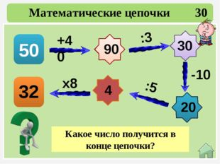 + 50 Математические цепочки 41 11 110 32 160 2 Восстановите цепочку