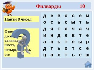 Ответ: квадрат, угол, треугольник, круг, ромб, прямая, прямоугольник Найти 7