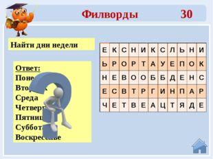Ответ: сложение, пример, плюс, минус, разность, вычитание, уравнение Найти 7