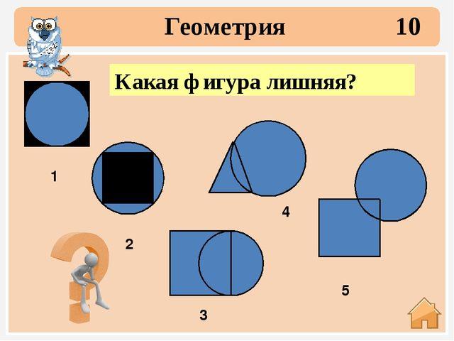 Геометрия 30 Какую невидимую фигуру нарисовал треугольник?