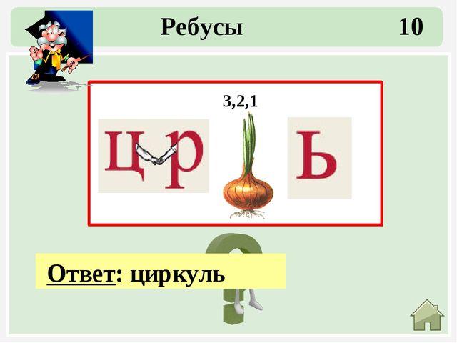 Ответ: деление Ребусы 30